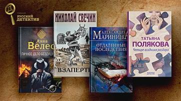 Лучшие детективы российских писателей: 15 книг-номинантов на литературную премию «Русский детектив»