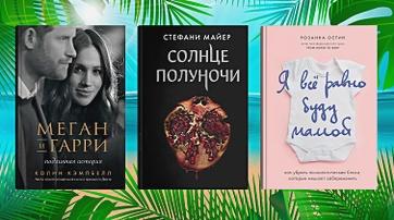 Книги недели #9