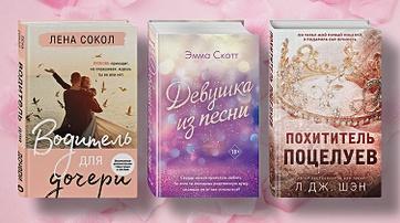 Про любовь: 15 книг с оттенком романтики