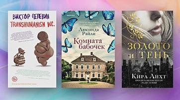 Книги недели #13