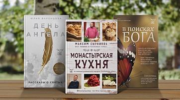 Книги о вере и судьбе человека от Бориса Корчевникова и телеканала «Спас»