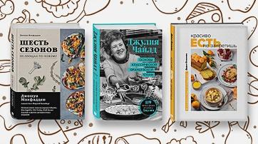 10 книг, чтобы жить вкусно. Готовим дома, как в ресторане
