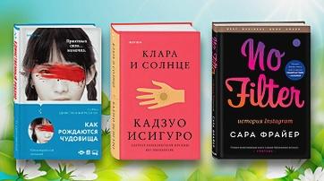 Самые ожидаемые книги апреля 2021