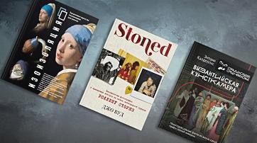 От Роллинг Стоунз до творений эпохи COVID-19: лучшие книги об искусстве