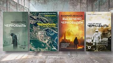 Чернобыль: история катастрофы в четырех книгах