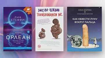 Самые популярные книги августа 2021