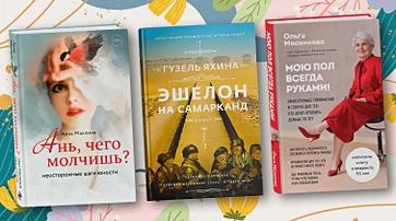 Самые популярные книги марта 2021