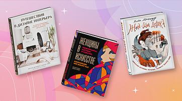 Что подарить на 8 марта. 10 книг для любимых женщин