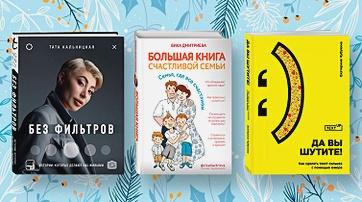 Самые популярные книги декабря 2020