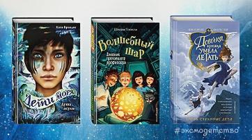 Таинственная магия и приключения для подростков
