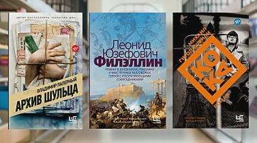 8 книг из шорт-листа «Большой книги», достойных оказаться в вашей библиотеке