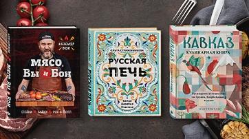 Шашлык, казан, мангал: 15 лучших книг о мясе к майским праздникам