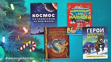 Знания в подарок! Выбираем энциклопедии в подарок