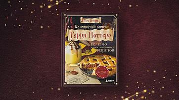 Домашняя выпечка и другие волшебные рецепты: теплые книги для уютной осени