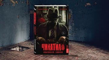 Серийные убийцы и их преступления: книги, от которых в жилах стынет кровь (18+)