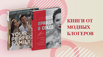 ТОП 10 книг от известных блогеров