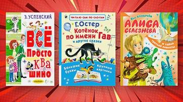 С Днем рождения, Союзмультфильм! 15 книг о любимых героях мультфильмов