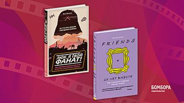 Читай кино, смотри книги: подарочные издания о кинематографе