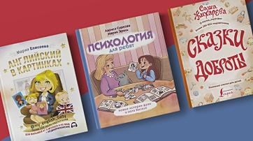 Инструкция для родителей: 6 полезных книг о воспитании детей
