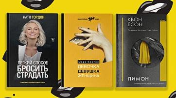 Женский досуг: книги на любой вкус для наших читательниц