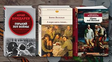 Книги о Великой Отечественной войне, которые должен прочитать каждый