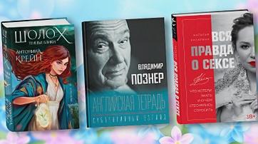 Самые популярные книги апреля 2021