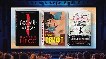 Какие книги станут фильмами. Главные экранизации 2021