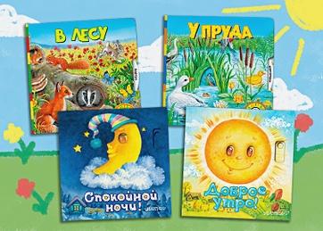 Волшебные книжки для малышей