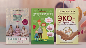 Осознанное родительство: книги для молодых родителей