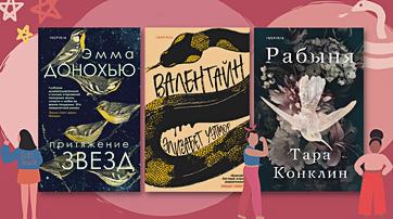 25 вдохновляющих книг о сильных героинях