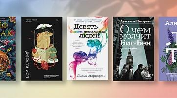 5 книг, которые нужно успеть прочитать до конца лета