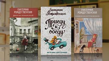 Уютные автобиографические истории от Екатерины Рождественской