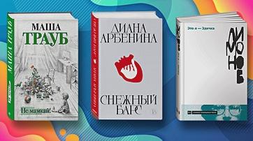 30 лучших книг фестиваля «Красная площадь»