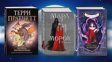 Лучшие книги о ведьмах