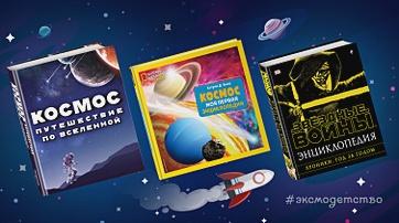 Книги – просто космос!