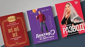 5 полезных книг о психологии и науке отношений