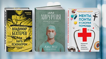 15 книг врачей о жизни, профессии и пациентах