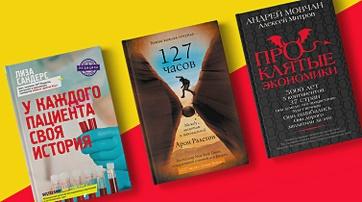 8 крутых новинок в жанре non-fiction от АСТ