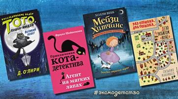 Книги для юных любителей детективных историй