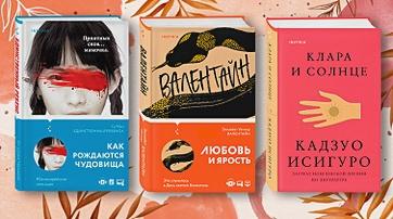 10 отличных переводных романов на майские праздники