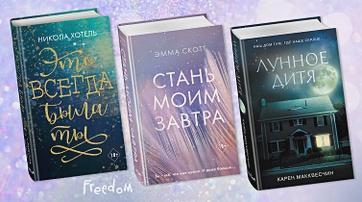 15 книг о непростых судьбах, неугасающей надежде и любви