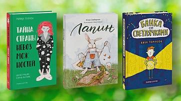 Каникулы с книгой: 30 увлекательных книг для детей и подростков