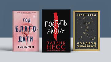 Книга как кино: 20 атмосферных янг-эдалт романов