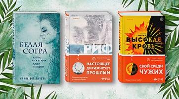 Прочти первым! 20 лучших книг премии «Большая книга»-2021