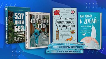 Везде как дома: 5 книг для тех, кто готов к приключениям