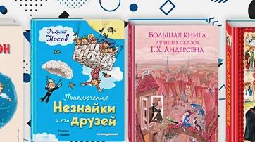 20 лучших детских книг всех времен и народов