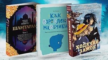 Самые популярные книги февраля 2021
