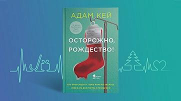 О врачах и от врачей: самые яркие истории серии «Медицина без границ»