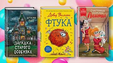 Майские выходные: 10 книг, чтобы дети не скучали
