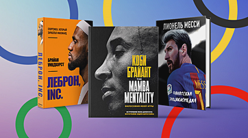 Практика, упорство и успех: ТОП-5 книг об олимпийских чемпионах